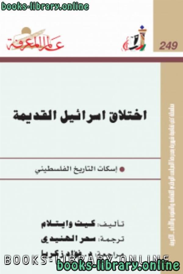 ❞ كتاب  إختلاق إسرائيل القديمة إسكات التاريخ الفلسطيني ❝
