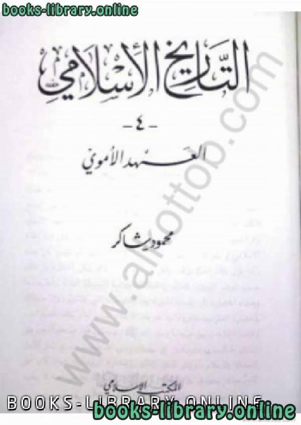 ❞ كتاب  سلسلة التاريخ الإسلامى - العهد الأموى pdf ❝  ⏤ محمود شاكر
