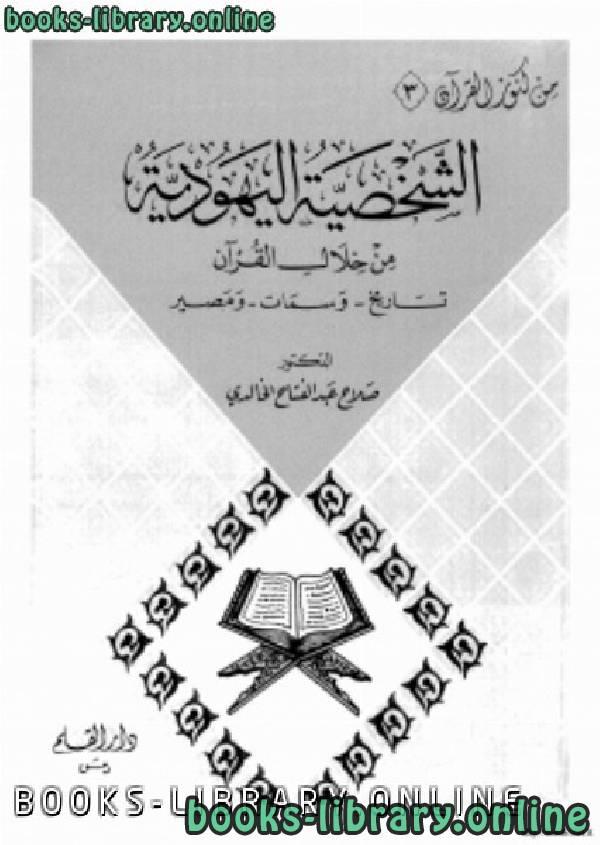 ❞ كتاب  الشخصية اليهودية من خلال القرآن تاريخ-وسمات-ومصير ❝  ⏤ د.صلاح عبدالفتاح الخالدي