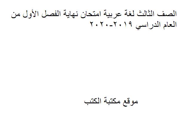 ❞ مذكّرة الصف الثالث لغة عربية امتحان نهاية الفصل الأول 2019-2020 ❝  ⏤ غير معروف