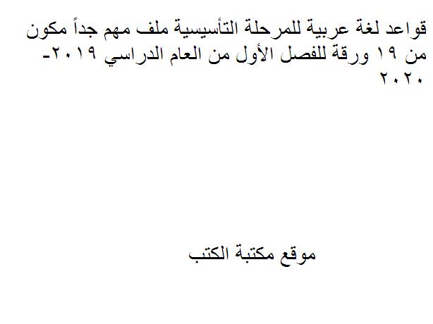 ❞ مذكّرة الصف الثالث قواعد لغة عربية للمرحلة التأسيسية ملف مهم جداً للفصل الأول  2019-2020 ❝  ⏤ غير معروف