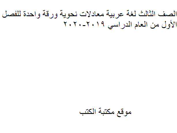 ❞ مذكّرة الصف الثالث لغة عربية معادلات نحوية ورقة واحدة للفصل الأول 2019-2020 ❝  ⏤ غير معروف