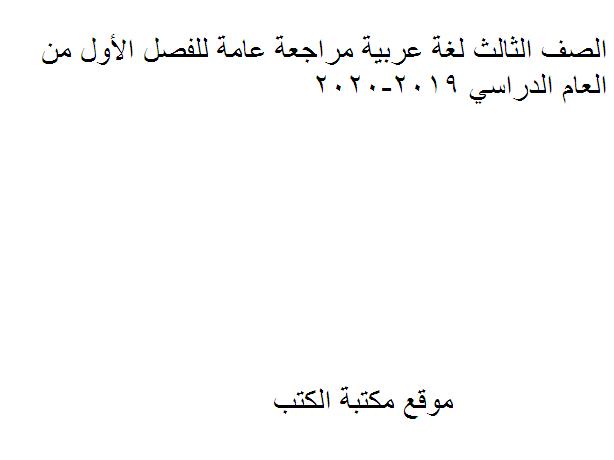 ❞ مذكّرة الصف الثالث لغة عربية مراجعة عامة للفصل الأول  2019-2020 ❝  ⏤ غير معروف