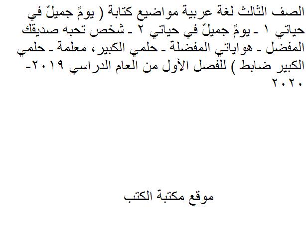 ❞ مذكّرة الصف الثالث لغة عربية للفصل الأول من العام الدراسي 2019-2020 ❝  ⏤ غير معروف
