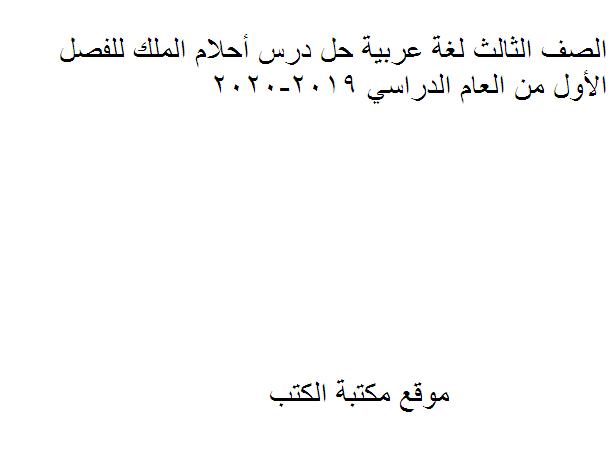 ❞ مذكّرة الصف الثالث لغة عربية حل درس أحلام الملك للفصل الأول2019-2020 ❝  ⏤ غير معروف