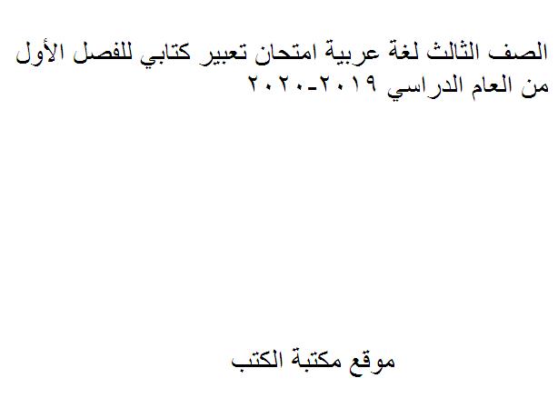 ❞ مذكّرة الصف الثالث لغة عربية امتحان تعبير كتابي للفصل الأول  2019-2020 ❝  ⏤ غير معروف