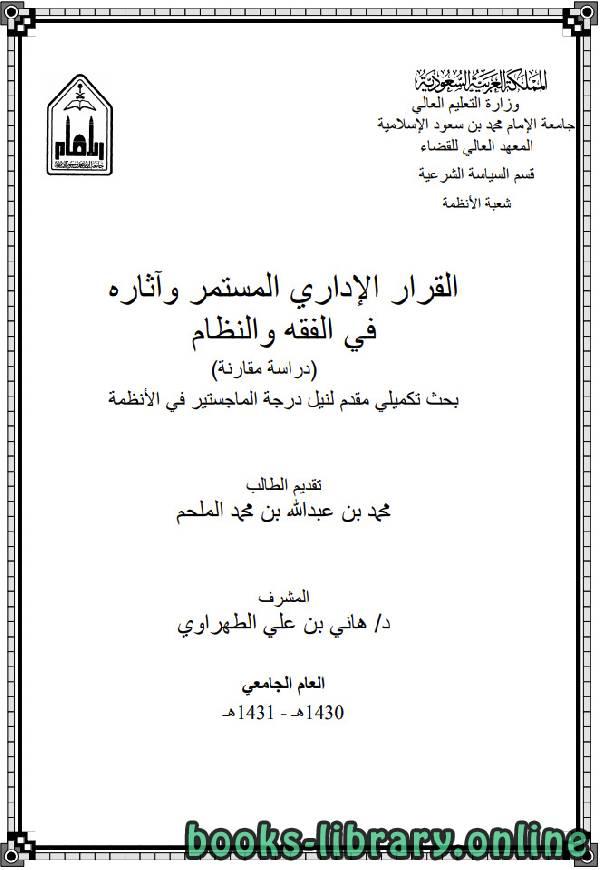 ❞ كتاب القرار الإداري المستمر وآثاره في الفقه والنظام ❝