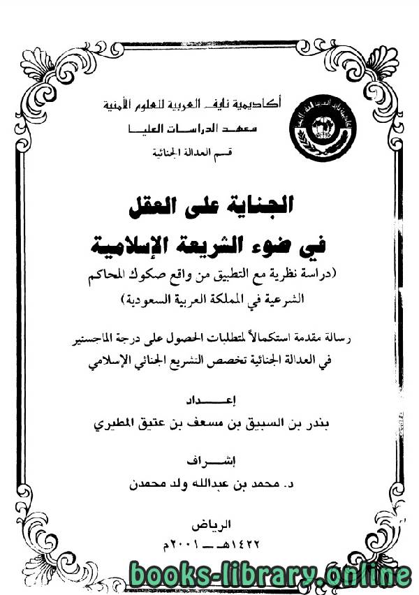 ❞ كتاب الجناية علي العقل في ضوء الشريعة الإسلامية ❝  ⏤ بندر السبيق مسعف المطيري