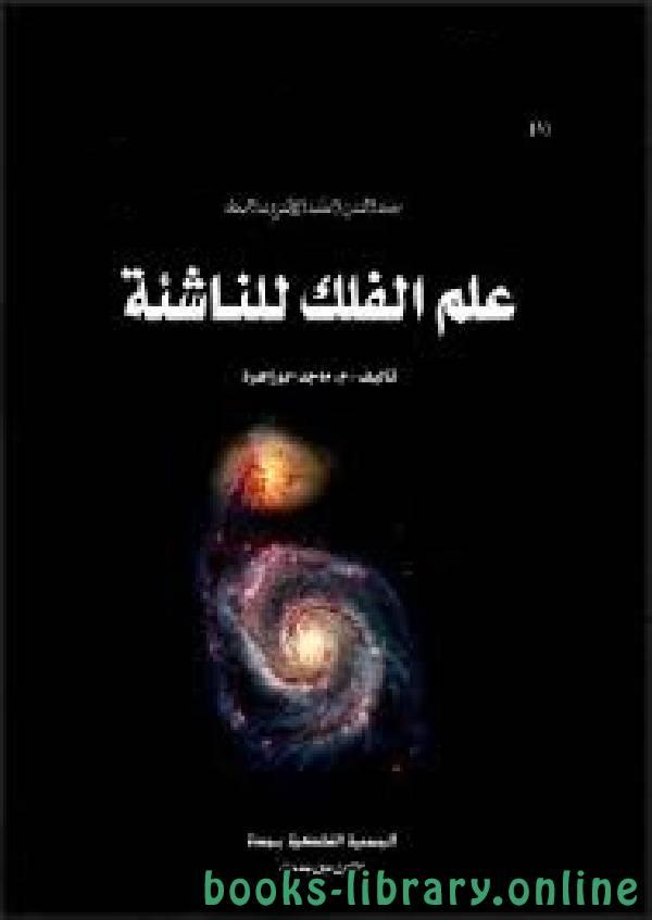 ❞ كتاب  علم الفلك للناشئة ❝