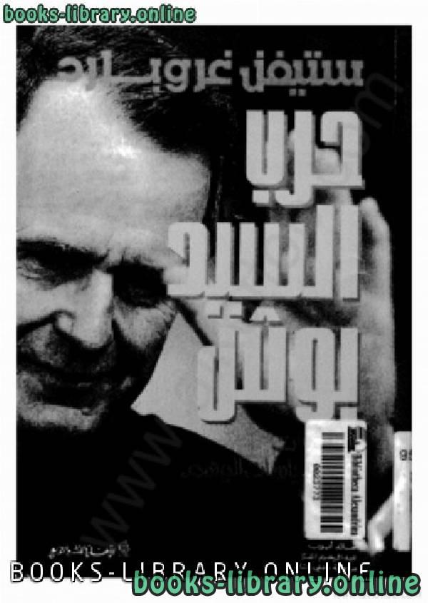 كتاب  حرب السيد بوش