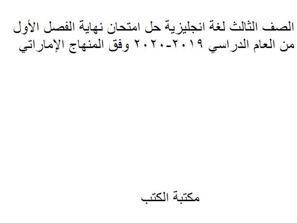 ❞ مذكّرة الصف الثالث لغة انجليزية حل امتحان نهاية الفصل الأول 2019-2020 وفق المنهاج الإماراتي ❝  ⏤ غير معروف
