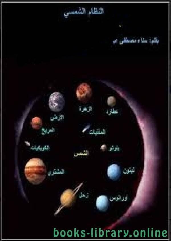 ❞ كتاب  كواكب المجموعة الشمسية  ❝