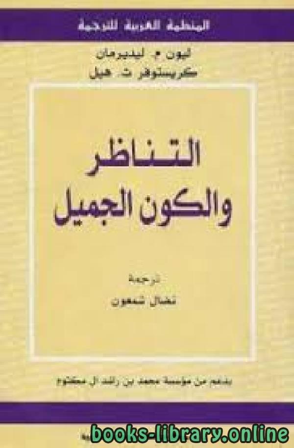 ❞ كتاب  التناظر والكون الجميل مترجم ❝
