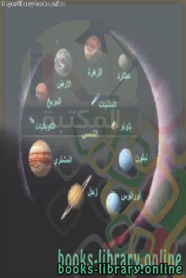 ❞ كتاب بوربوينت عن المجموعة الشمسية ❝