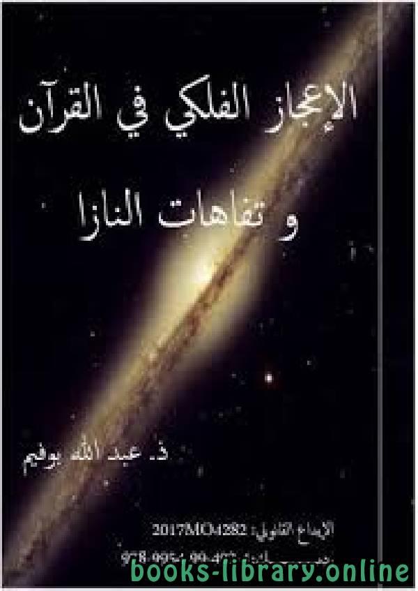 ❞ كتاب  الإعجاز الفلكي في القرآن وتفاهات النازا  ❝