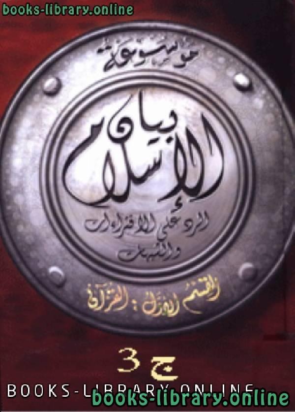 ❞ كتاب موسوعة بيان الإسلام : شبهات حول التاريخ الإسلامي – ج 3 ❝  ⏤ نخبة من كبار العلماء