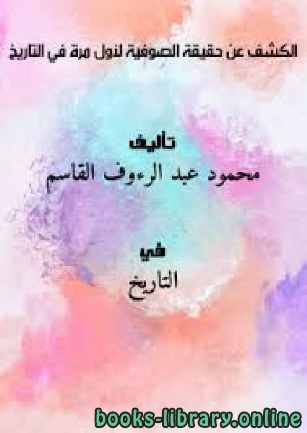 ❞ كتاب الكشف عن حقيقة الصوفية لأول مرة في التاريخ ❝
