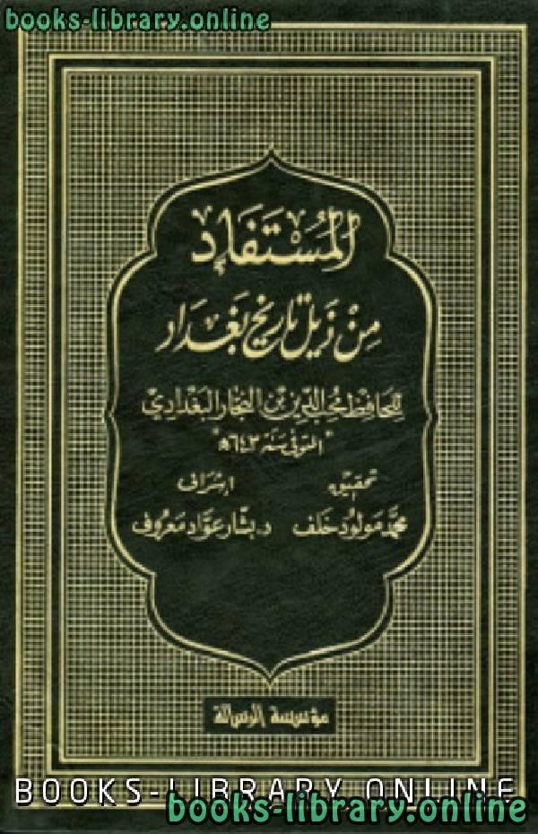 ❞ كتاب ذيل تاريخ بغداد ❝