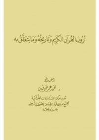 ❞ كتاب  نزول القرآن الكريم وتاريخه وما يتعلق به ❝  ⏤ محمد عمر حويّه
