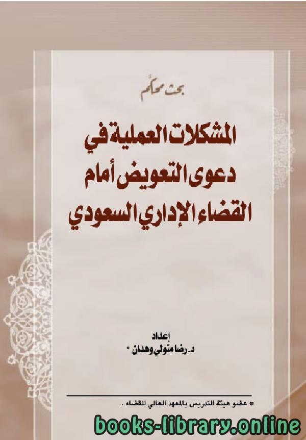 كتاب المشكلات العملية في دعوي التعويض أمام القضاء الإداري السعودي (مجلة العدل)