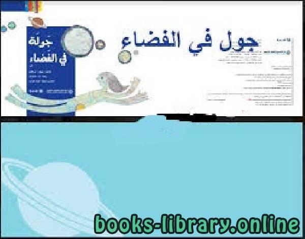 ❞ كتاب  جولة في الفضاء مترجم ❝