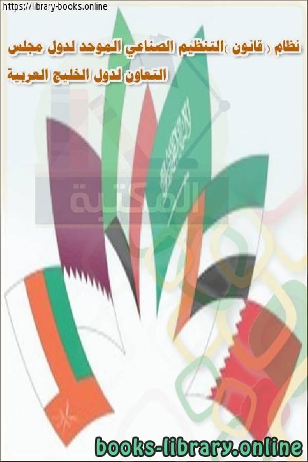 ❞ عرض تقديمي نظام ( قانون )التنظيم الصناعي الموحد لدول مجلس التعاون لدول الخليج العربية ❝