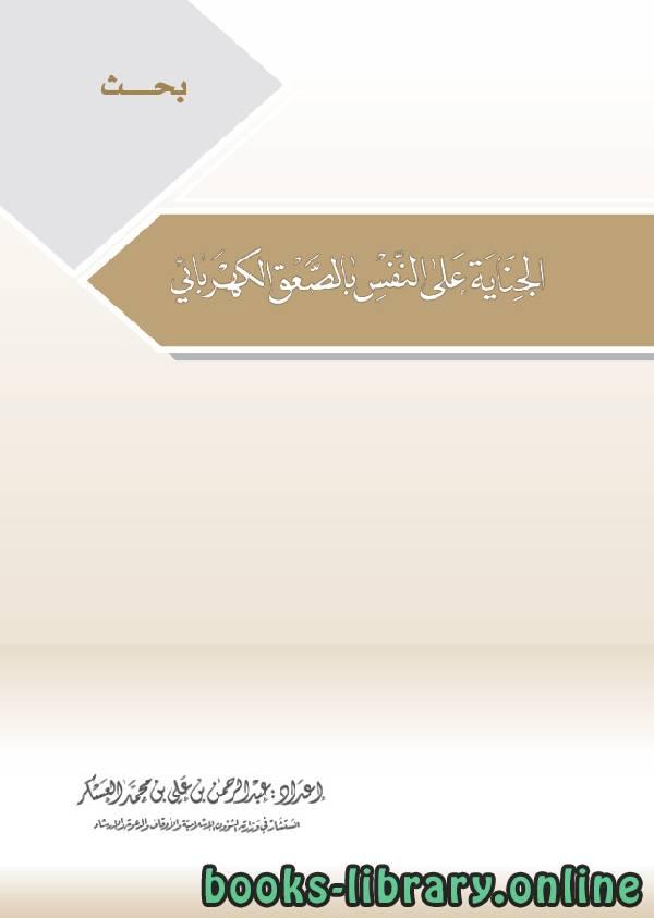 ❞ كتاب الجناية علي النفس بالصعق الكهربائي ❝