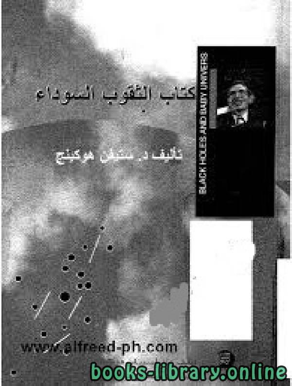 ❞ كتاب  الثقوب السوداء  ❝