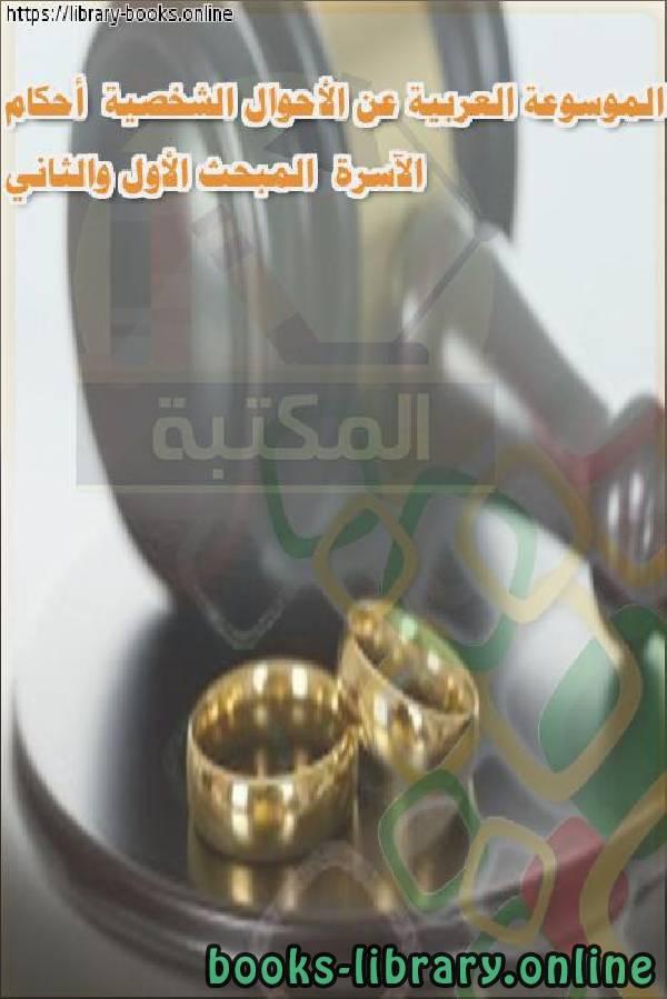 ❞ كتاب الموسوعة العربية عن الأحوال الشخصية - أحكام الآسرة - المبحث الأول والثاني ❝