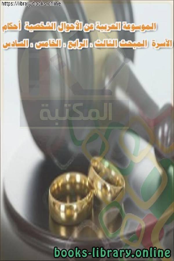 ❞ كتاب الموسوعة العربية عن الأحوال الشخصية - أحكام الآسرة - المبحث الثالث ، الرابع ، الخامس ، السادس ❝