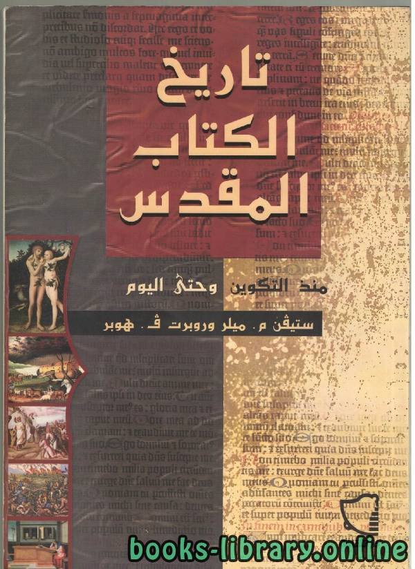 ❞ كتاب تاريخ الكتاب المقدس ❝