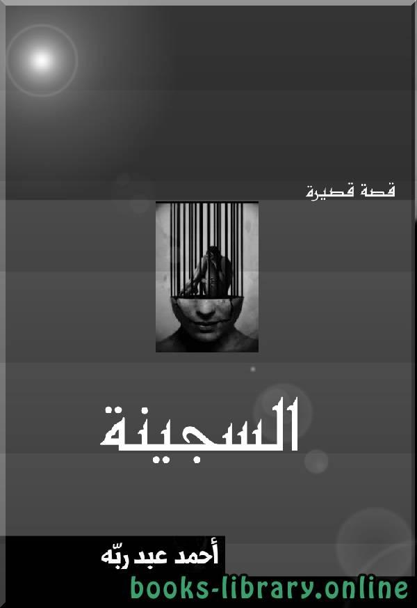 ❞ رواية السجينة ل احمد عبد ربة ❝  ⏤ أحمد عبد ربه