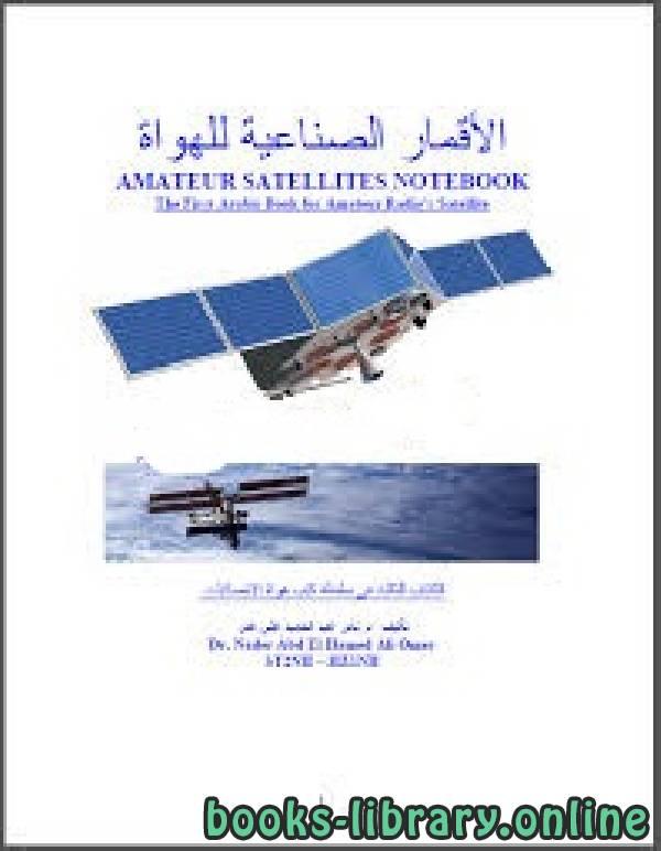 ❞ كتاب الأقمار الصناعية للهواة ❝  ⏤  نادر عبد الحميد