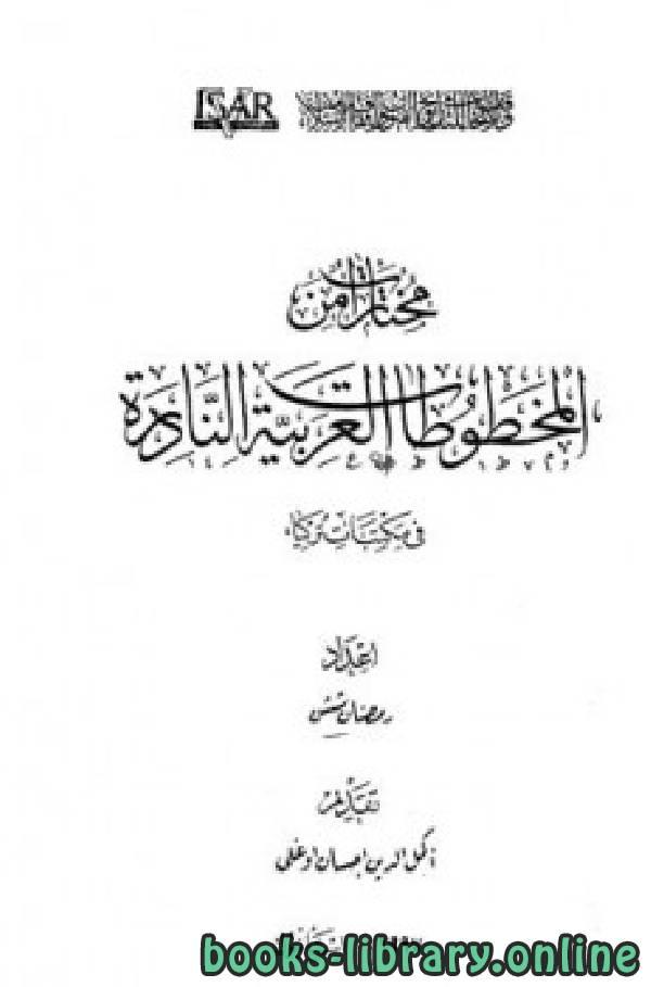 ❞ كتاب مختارات من المخطوطات العربية النادرة في مكتبات تركيا ❝  ⏤ رمضان ششن