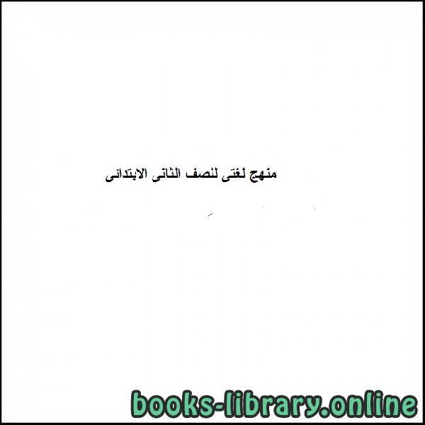 لغتي ثاني ابتدائي الفصل الاول - وطني السعودية