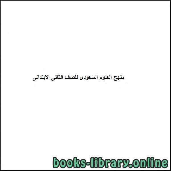 ❞ كتاب  علوم ثاني ابتدائي الفصل الثاني - المادة ❝