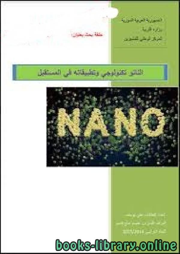 كتاب  النانو تكنولوجي وتطبيقاته في المستقبل