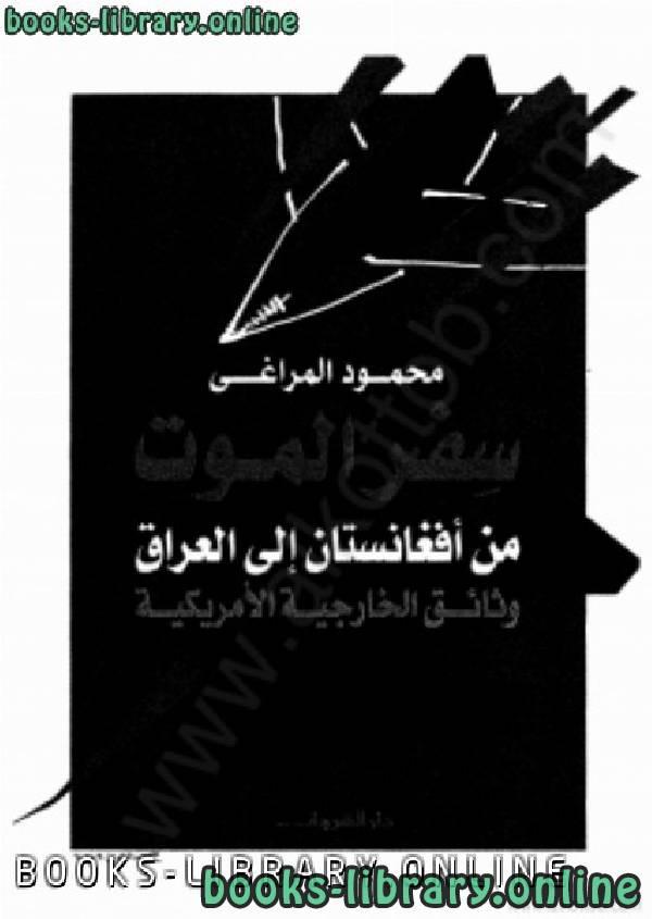 كتاب  سفر الموت من أفغانستان إلى العراق - وثائق الخارجية الأمريكية