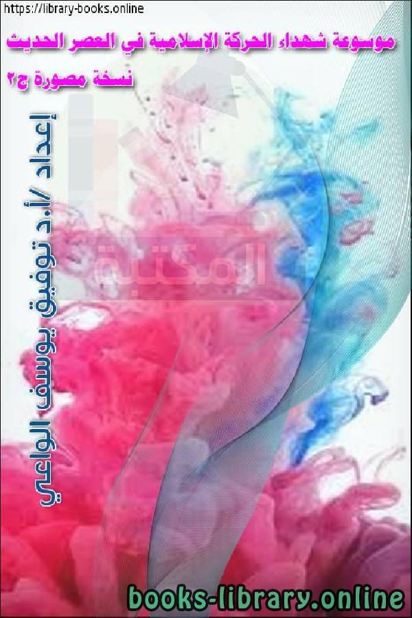 ❞ كتاب موسوعة شهداء الحركة الإسلامية في العصر الحديث نسخة مصورة ج2 ❝  ⏤ أ.د.توفيق يوسف الواعي