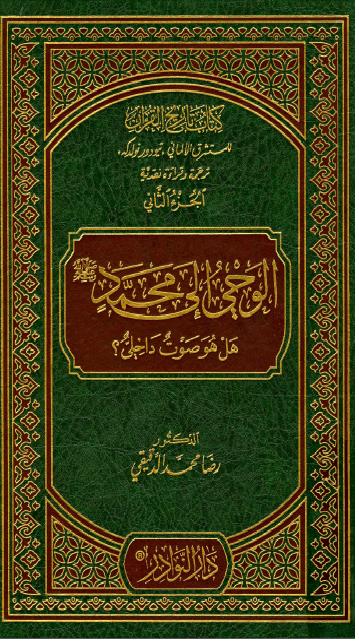 ❞ كتاب تاريخ القرآن للمستشرق الألماني تيودور نولدكه ترجمة وقراءة نقدية ج2 ❝