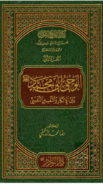 ❞ كتاب تاريخ القرآن للمستشرق الألماني تيودور نولدكه ترجمة وقراءة نقدية ج1 ❝