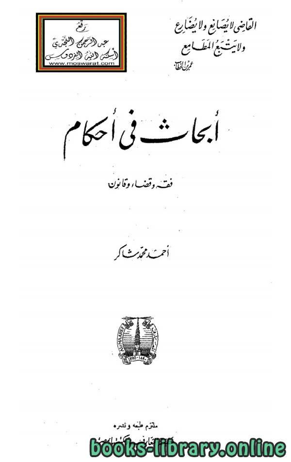 ❞ كتاب أبحاث في احكام ❝  ⏤ أحمد محمد شاكر أبو الأشبال