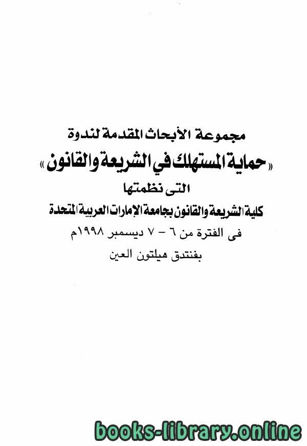 ❞ كتاب مجموعة الأبحاث المقدمة لندوة ((حماية المستهلك في الشريعة والقانون)) في الإمارات والجزائر ❝  ⏤ مجموعة من الباحثين
