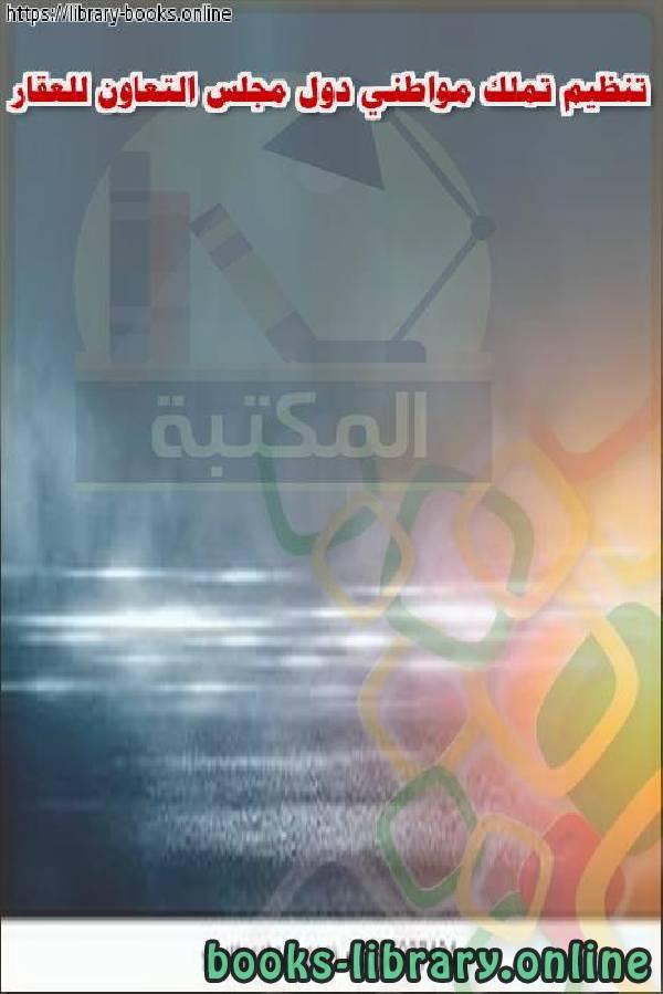 ❞ عرض تقديمي تنظيم تملك مواطني دول مجلس التعاون للعقار ❝