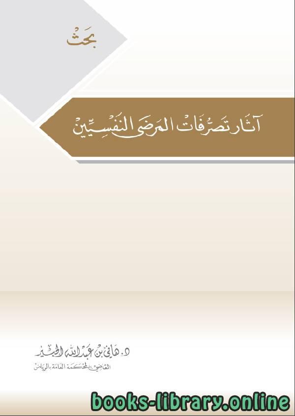 ❞ كتاب آثار تصرفات المرضى النفسيين د. هَانِيْ بنْ عَبْد الله الجبيْر ❝