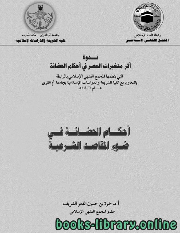 ❞ كتاب أحكام الحضانة في ضوء المقاصد الشرعية ❝