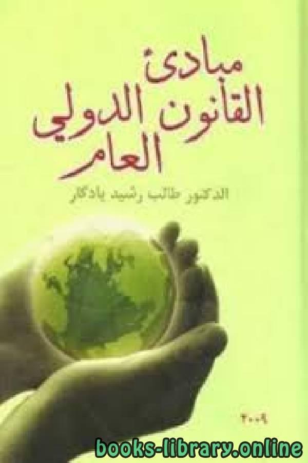 ❞ كتاب مبادئ القانون الدولي العام ❝  ⏤ د. طالب رشيد يادكار