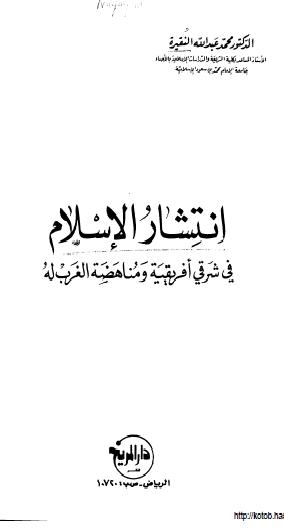 ❞ كتاب  انتشار الإسلام في شرقي أفريقية ومناهضة الغرب له ❝  ⏤ د. محمد عبد الله النقيرة