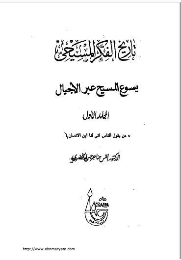 ❞ كتاب تاريخ الفكر المسيحي .ج1 ❝  ⏤ د. حنا جرجس الخضري