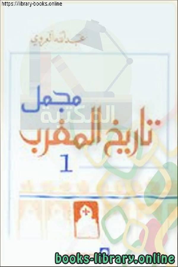 كتاب  مجمل تاريخ المغرب (  عبد الله العروي )